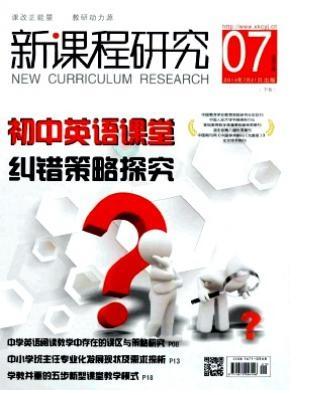 新课程研究(下旬)杂志投稿