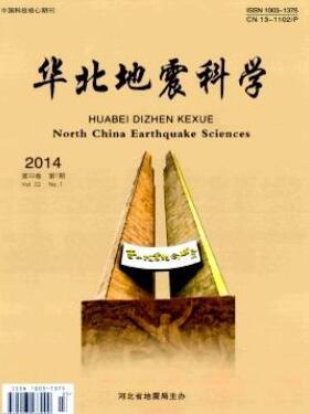 华北地震科学杂志是什么级别刊物