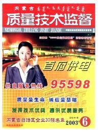 内蒙古质量技术监督杂志社电话是多少