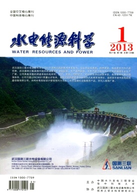 《水电能源科学》科技期刊投稿论文发表