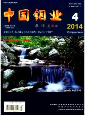 中国钼业陕西省科技期刊