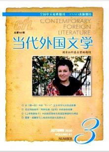 当代外国文学CSSCI 南大核心期刊