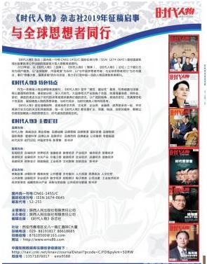 时代人物陕西期刊