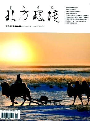 《北方环境》省级期刊征稿论文发表