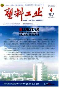 中国学术杂志社期刊征稿《塑料工业》