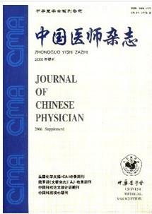 《中国医师杂志》核心医学期刊