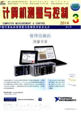 计算机测量与控制CSCD期刊