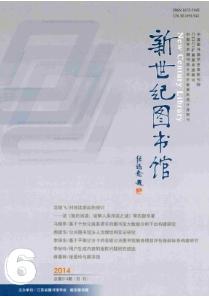 《新世纪图书馆》省级期刊征稿
