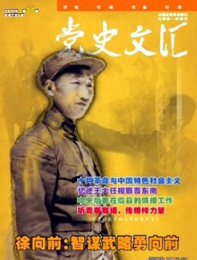 党史文汇国家级政法期刊
