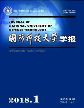国防科技大学学报北大核心期刊