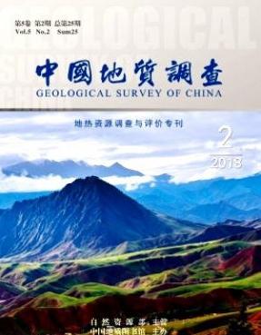 中国地质调查国家级学术期刊
