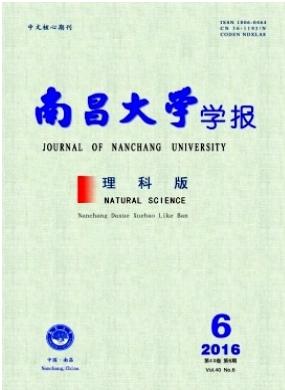 南昌大学学报(理科版)自然科学综合性期刊
