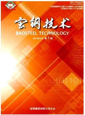 宝钢技术上海科技期刊推荐