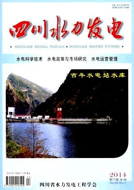 《四川水力发电》省级科技期刊论文