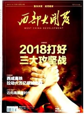 陕西省政法期刊西部大开发