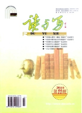 读与写(教育教学刊)教育类期刊