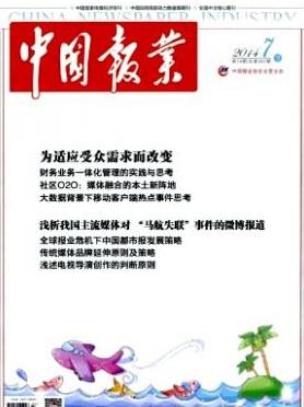 中国报业媒体科技期刊