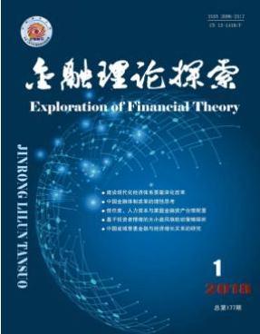 金融教学与研究金融经济理论期刊