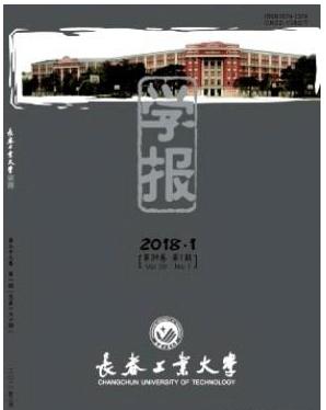 长春工业大学学报(自然科学版)