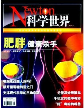 科学世界国家级期刊发表