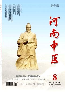 《河南中医》主治医师论文发表核心期刊