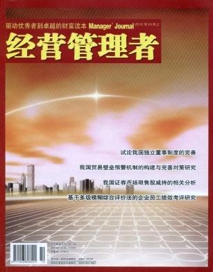 《经营管理者》经济省级杂志火热征稿中