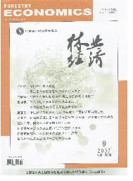 《林业经济》核心期刊农业经济论文发表