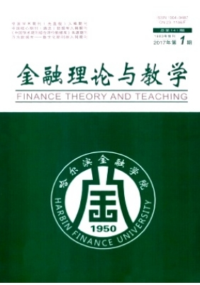 金融理论与教学省级教学期刊