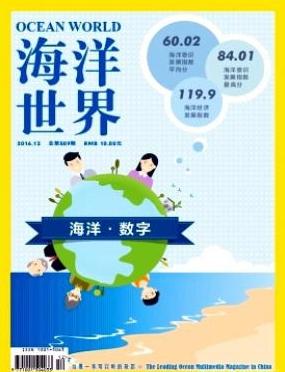 海洋世界海洋综合期刊