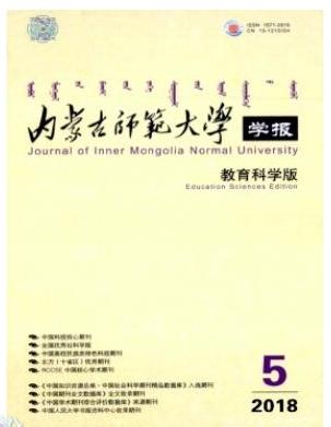 内蒙古师范大学学报(教育科学版)
