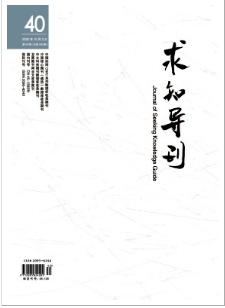 求知导刊广西学术刊物