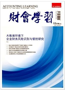 财会学习会计论文发表期刊