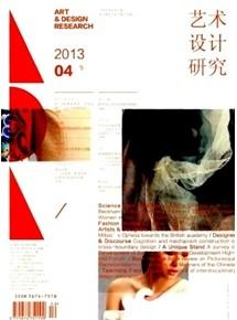 《艺术设计研究》文学杂志投稿
