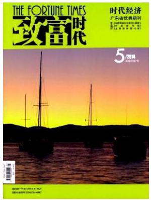 致富时代广东省经济期刊