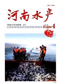 《河南水产》河南渔业类论文征稿