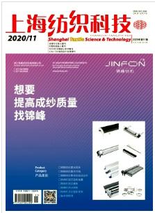 上海纺织科技上海核心期刊投稿