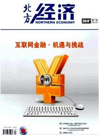《北方经济》经济期刊论文发表