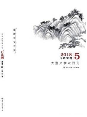 百花洲文学期刊发表