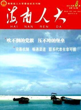 海南人大杂志征收论文字体要求