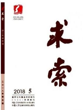 湖南省核心期刊发表求索