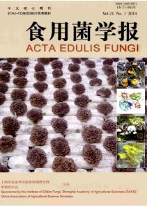 《食用菌学报》农业类期刊投稿