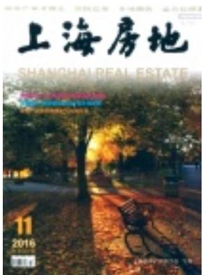 上海房地上海房地产科技期刊