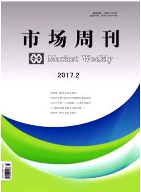 市场周刊(理论研究)江苏省综合类学术期刊