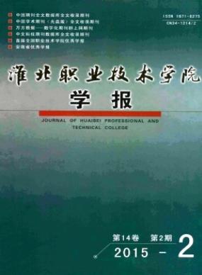 淮北职业技术学院学报安徽省学报发表