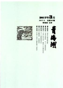 青海湖文化期刊