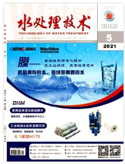 水处理技术水利工程师职称论文发表