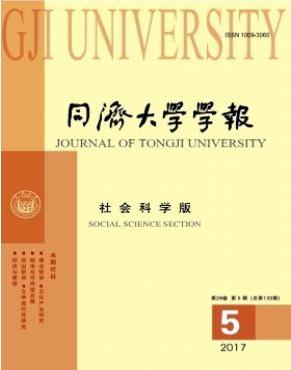 同济大学学报(社会科学版)CSSCI