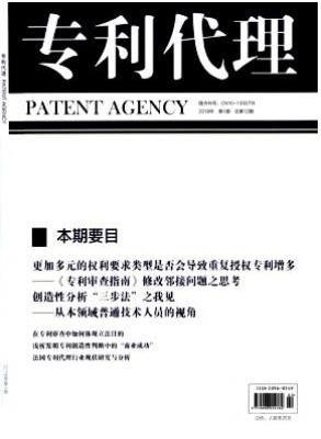 专利代理学术期刊发表