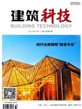 建筑科技建筑期刊发表