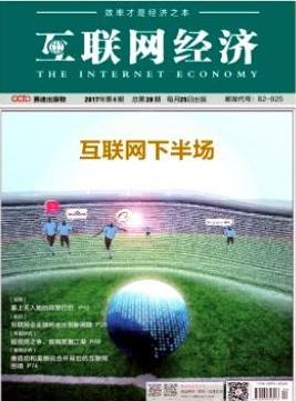 互联网经济经济理论期刊
